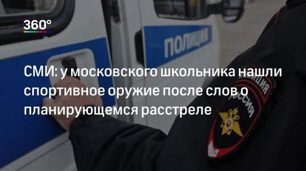 СМИ: у московского школьника нашли спортивное оружие после слов о планирующемся расстреле