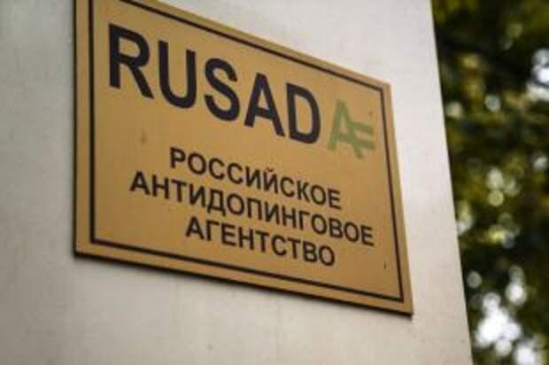 В РУСАДА жестко ответили на слова главы USADA о результатах допинг-тестов