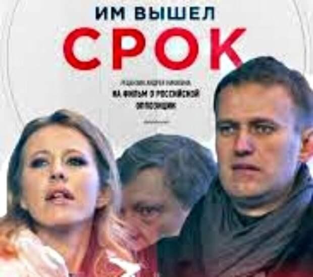 Навальное горе для страны