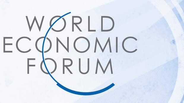 Проведение Всемирного экономического форума перенесено на 2022 год