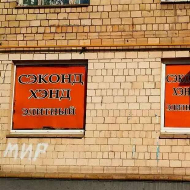 Прикольные вывески. Подборка chert-poberi-vv-chert-poberi-vv-58220303112020-9 картинка chert-poberi-vv-58220303112020-9