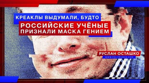 Креаклы выдумали, будто российские учёные признали Маска «гением»