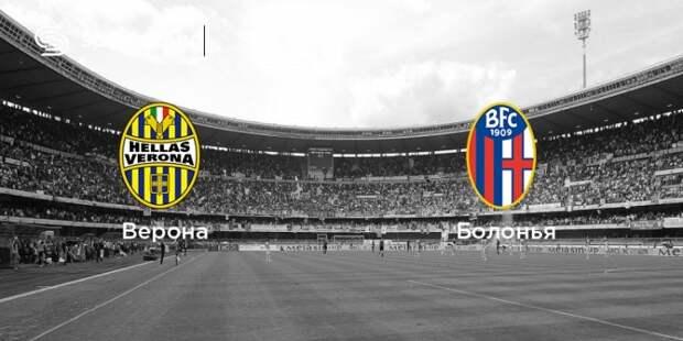 «Верона» – «Болонья». 17.05.2021. Где смотреть онлайн трансляцию матча