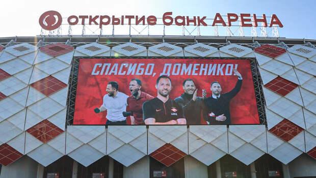 «Спартак» разместил баннер сблагодарностью Тедеско нафасаде арены
