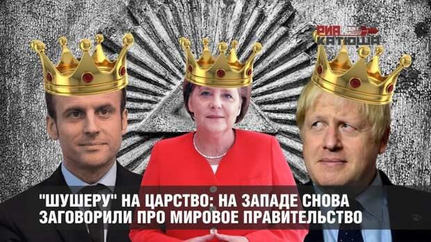 """""""Шушеру"""" на царство: на Западе снова заговорили про мировое правительство"""