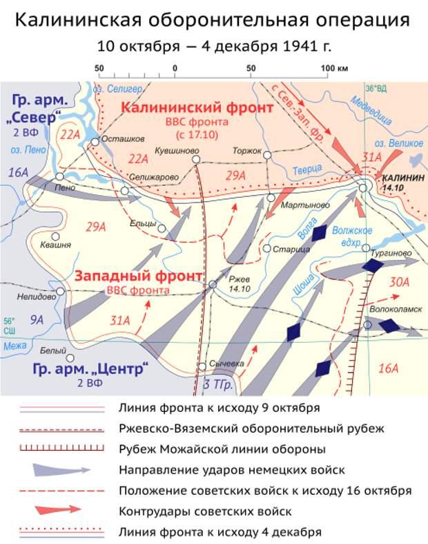 «Сняли стружку с вермахта». Оборона Калинина непостижимо для немцев сорвала наступление на Москву