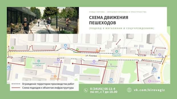В Глазове с 19 апреля перекроют улицу Кирова
