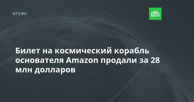 Билет на космический корабль основателя Amazon продали за 28 млн долларов