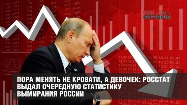 Пора менять не кровати, а девочек: Росстат выдал очередную статистику вымирания России