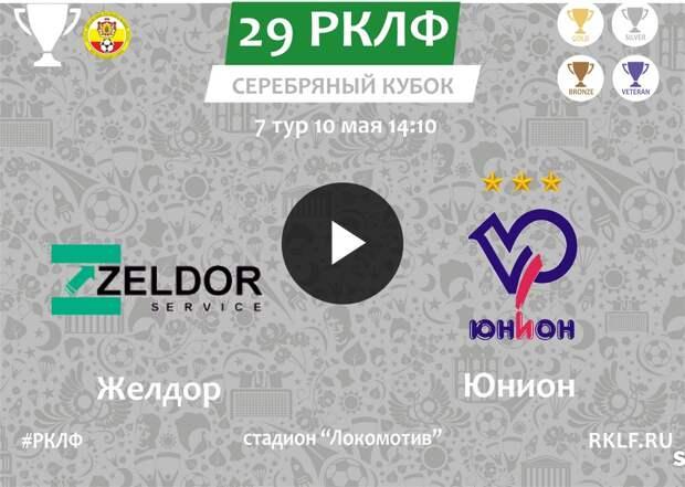 29 РКЛФ Серебряный Кубок Желдор - Юнион 3:6