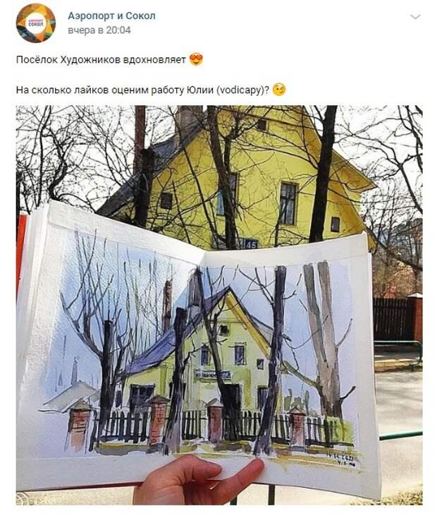 Фото дня: поселок Художников на листе бумаги