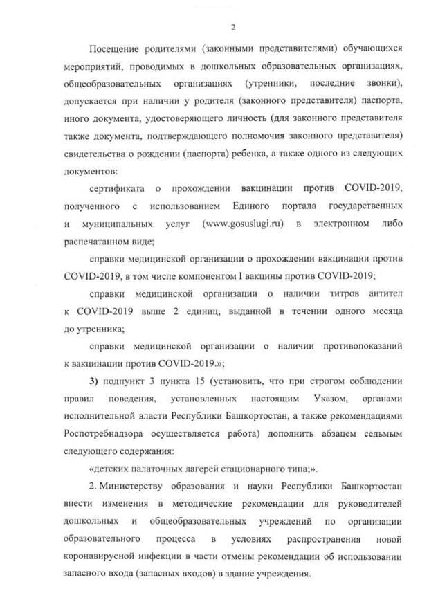 """В садик только после вакцинации: башкирское коронабесие Хабирова и """"Сейшельская истории"""" бездействия вакцин"""