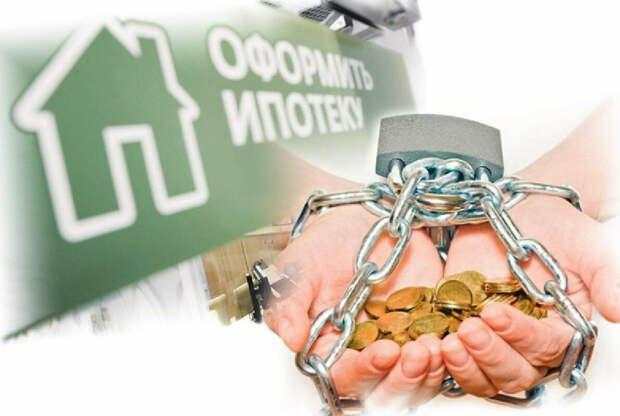 Банковское рабство или ипотечные кандалы