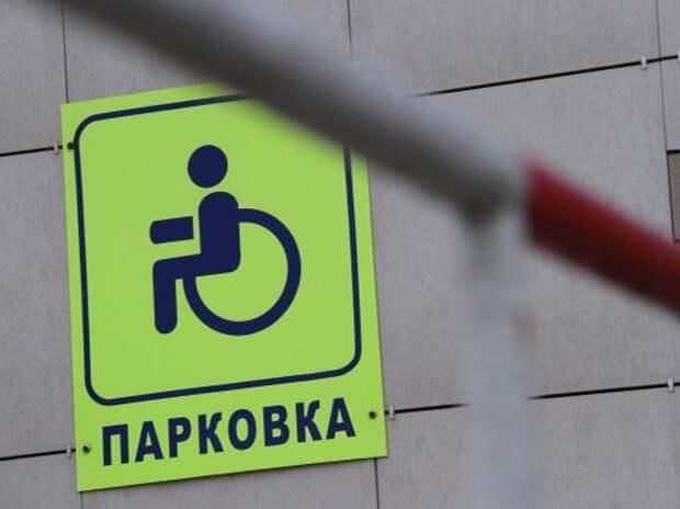 Автомобили, занимающие места для инвалидов, предложено эвакуировать