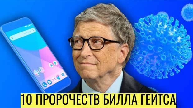 10 удивительных пророчеств от самого Билла Гейтса