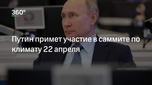 Путин примет участие в саммите по климату 22 апреля