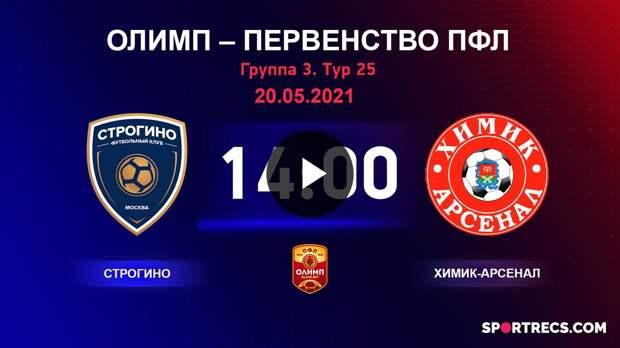 ОЛИМП – Первенство ПФЛ-2020/2021 Строгино vs Химик-Арсенал 20.05.2021