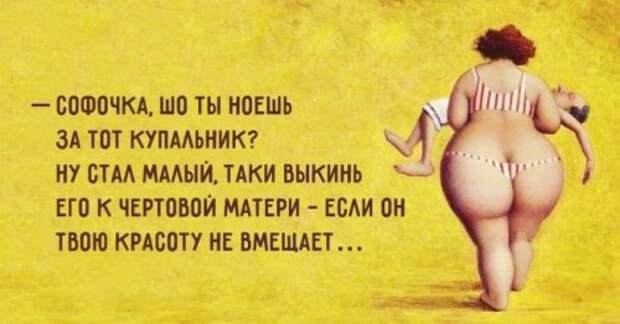 Субботние анекдоты из Одессы