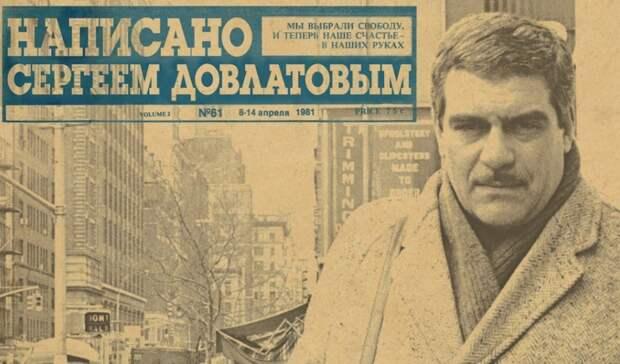«Написано Сергеем Довлатовым»: разговор с автором фильма Ромой Либеровым
