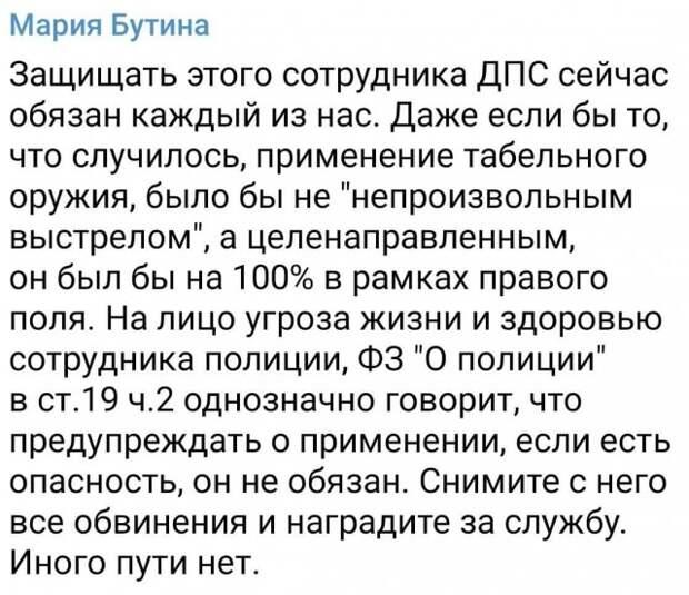 Бутина потребовала наградить полицейского, застрелившего по неосторожности человека на трассе «Сибирь»