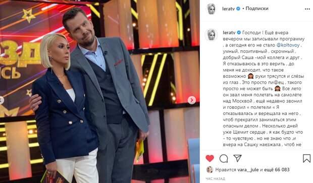 «Очень любил летать»: Кудрявцева прокомментировала гибель Колтового