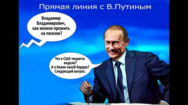 Латынина: «Раньше анекдотов про Путина не было. А теперь они идут густо, как лосось на нерест»