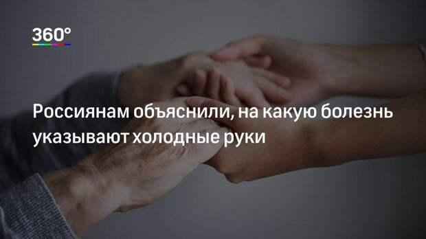 Россиянам объяснили, на какую болезнь указывают холодные руки