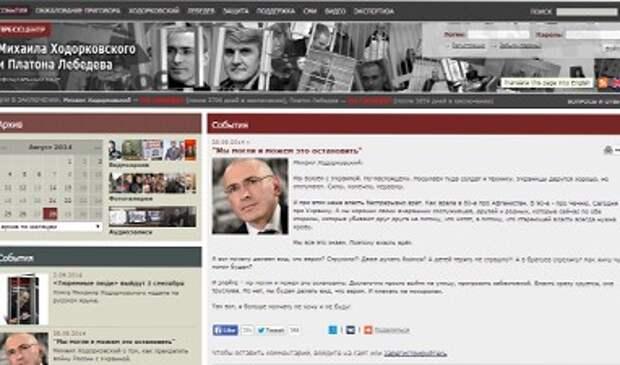 ЛДПР обнаружила «экстремизм» на сайте Ходорковского