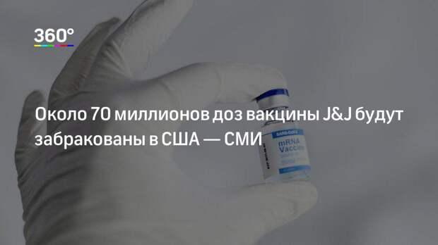 Около 70 миллионов доз вакцины J&J будут забракованы в США— СМИ