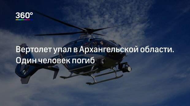 Вертолет упал в Архангельской области. Один человек погиб