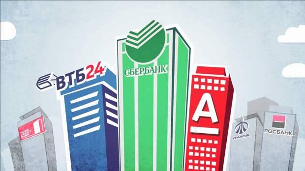 Банковские игры. Недобросовестная конкуренция