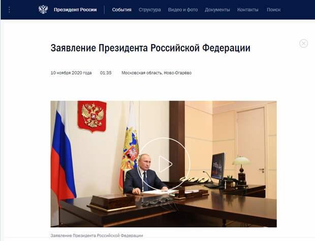 Заявление Президента Российской Федерации В.В.Путина