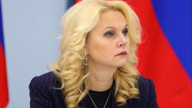 Голикова заявила, что власти РФ не намерены вводить новый локдаун осенью