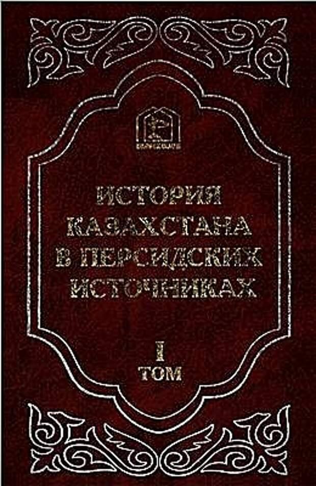 История Казахстана в персидских источниках XIII-XIX вв.