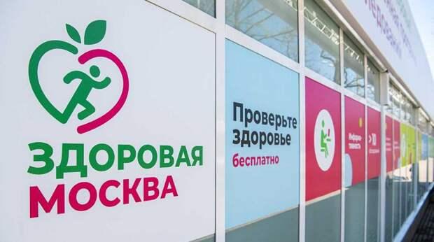 """В павильонах """"Здоровая Москва"""" можно пройти обследование и сделать прививку от COVID-19"""