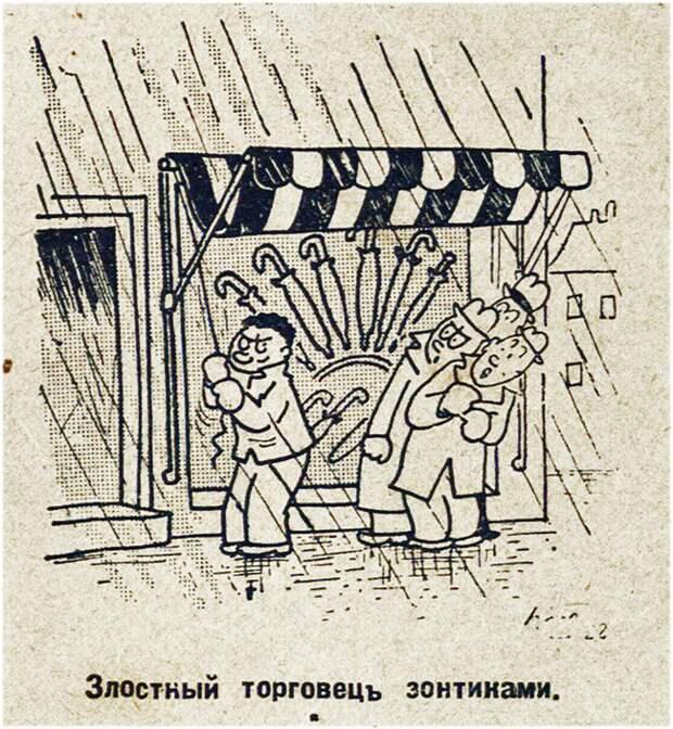 Юмор 1930-х Юмор, Шутка, Ретро, Старый, Журнал, Латвия, 1930, Длиннопост