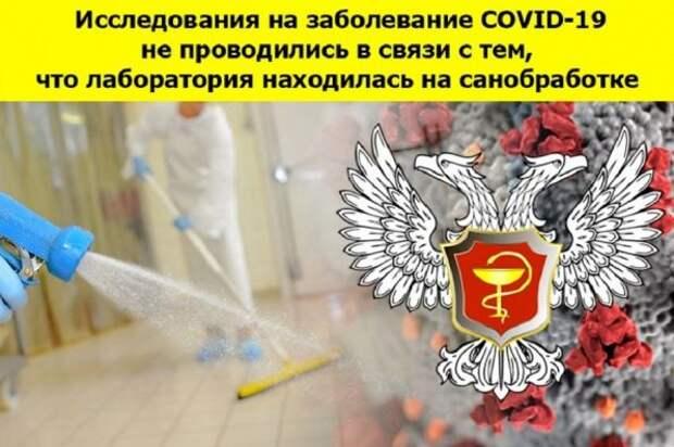 В ДНР не выявлено новых случаев COVID-19, т.к. исследования не проводились