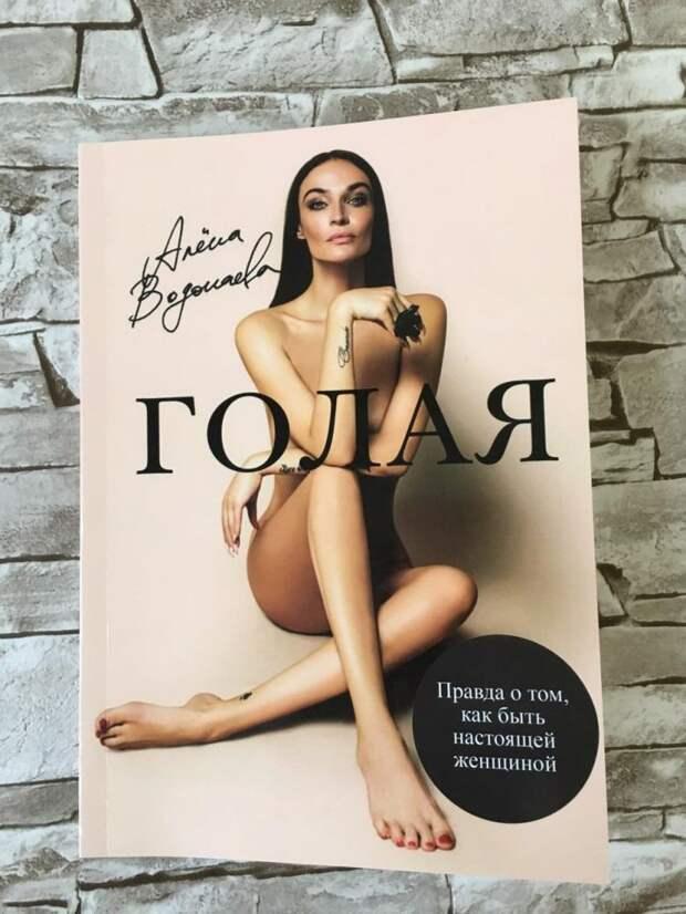 10 фактов об Алене Водонаевой: от «Дома-2» до критики материнского капитала
