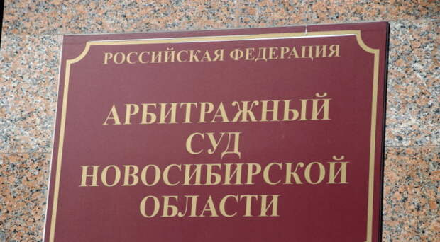 «Новосибирскэнергосбыт» потребовал банкротства искитимского «Водоканала»
