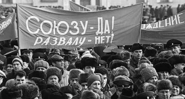 Как разрушали СССР: Всесоюзный референдум 17 марта 1991 года и Украина