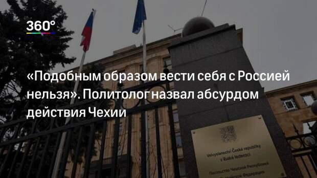 «Подобным образом вести себя с Россией нельзя». Политолог назвал абсурдом действия Чехии