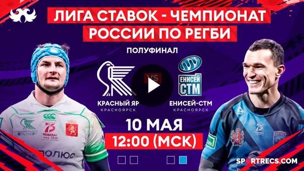 «Красный Яр» – «Енисей-СТМ»   1/2 финала «Лига Ставок - Чемпионата России по регби»
