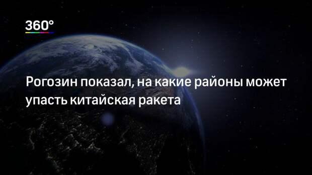 Рогозин показал, на какие районы может упасть китайская ракета