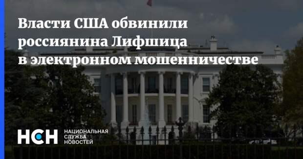 Власти США обвинили россиянина Лифшица в электронном мошенничестве