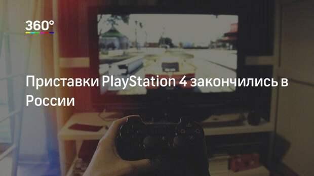 Приставки PlayStation 4 закончились в России