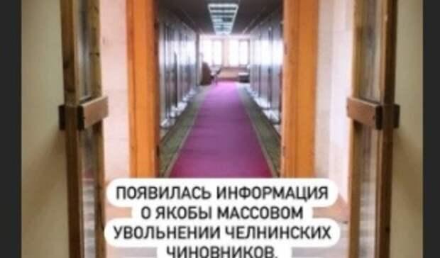 Власти Челнов прокомментировали слухи о массовом увольнении чиновников