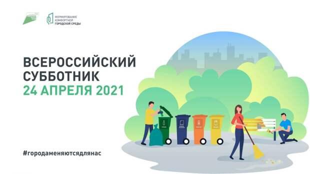 24 апреля 2021 года в городе Белогорск пройдет Всероссийский субботник