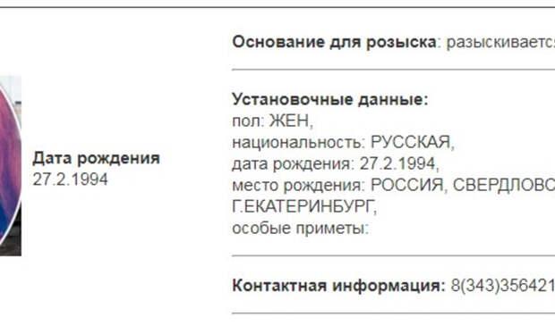 Вфедеральный розыск объявлена виновница всмертельном ДТП под Екатеринбургом