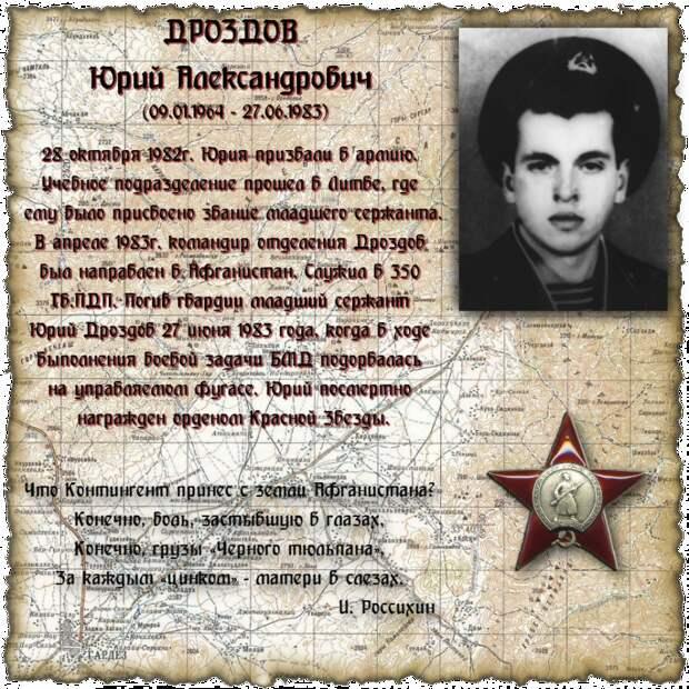 Младший сержант ДРОЗДОВ Юрий Александрович