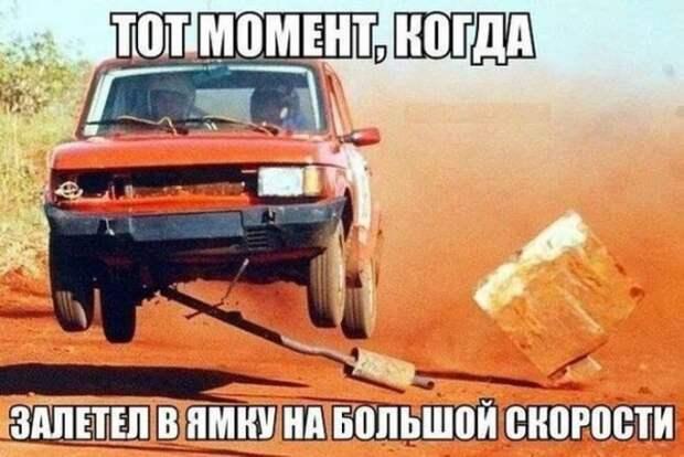 Горячий автомобильный юмор